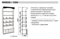 Стеллаж RMCD-100