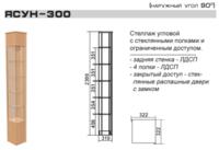 Стеллаж ЯСУН-300