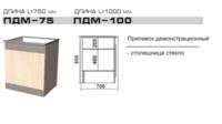 Прилавок демонстрационный ПДМ-75, ПДМ-100