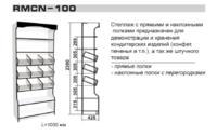 Стеллаж RMCN-100