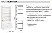 Стеллаж Чарли-10