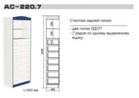 Стеллаж АС-220.7