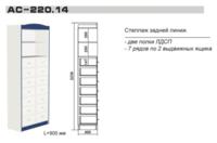Стеллаж АС-220.14