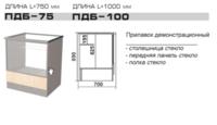 Прилавок демонстрационный ПДБ-75, ПДБ-100