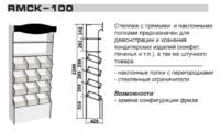 Стеллаж RMCK-100