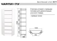 Стеллаж Чарли-7У