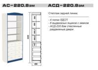 Стеллаж АС-220.8зм