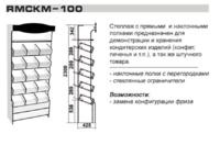 Стеллаж RMCKM-100