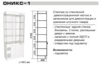 Стеллаж Оникс-1