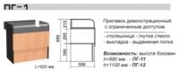 Прилавок демонстрационный ПГ-1