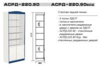 Стеллаж АСРД-220.90