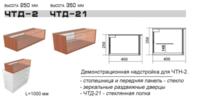Демонстрационная надстройка для ЧТД-2