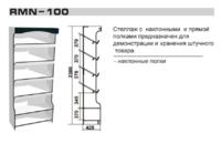 Стеллаж RMN-100