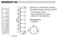 Стеллаж Оникс-6