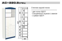 Стеллаж АС-220.8спец
