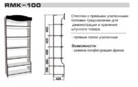 Стеллаж RMK-100