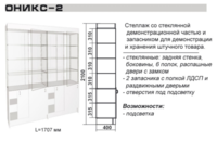 Стеллаж Оникс-2
