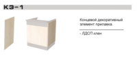 Концевой декоративный элемент прилавка КЭ-1