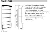 Стеллаж RMA-100