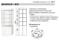 Стеллаж Оникс-3У