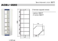 Стеллаж АСВу-220
