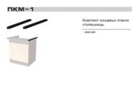 Комплект концевых планок столешницы ПКМ-1