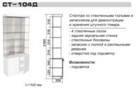 Стеллаж СТ-104Д