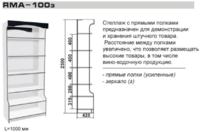 Стеллаж RMA-100 з