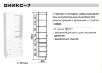 Стеллаж Оникс-7
