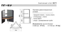 Прилавок демонстрационный угловой ПГ-6У