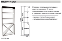 Стеллаж RMP-100