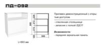 Прилавок демонстрационный ПД-092