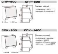 Прилавки СПР-900,500 и СПК-900, 1400