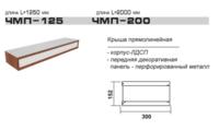 Крыша прямолинейная ЧМП-125