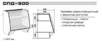 Прилавок СПД-900