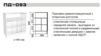 Прилавок демонстрационный ПД-093