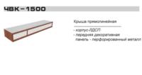Крыша прямолинейная ЧВК-1500
