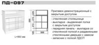 Прилавок демонстрационный ПД-097