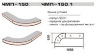 Крыша угловая ЧМП-150
