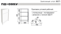 Прилавок ПД-095У
