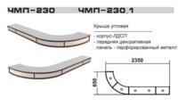 Крыша угловая ЧМП-230