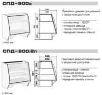 Прилавки СПД-900д, СПД-900/2п
