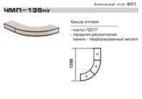 Крыша угловая ЧМП-135ну