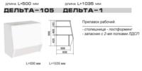 Прилавок рабочий Дельта-105
