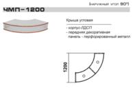 Крыша угловая ЧМП-1200