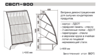 Витрина СВСП-900