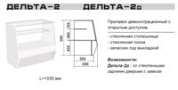 Прилавок демонстрационный Дельта-2