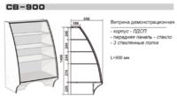 Витрина СВ-900