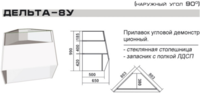 Прилавок угловой Дельта-8У