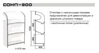 Стеллаж СОНП-900